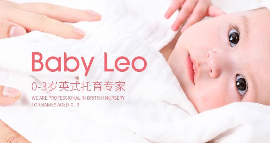Baby Leo国际托婴中心