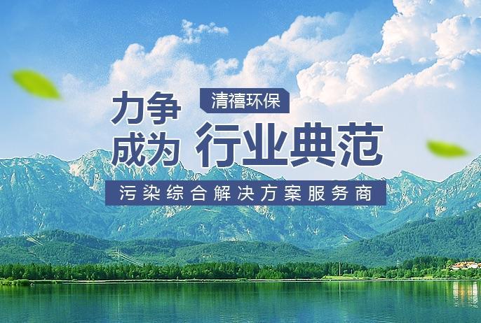 清禧环保科技