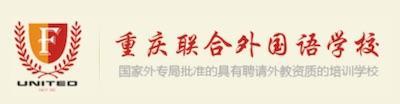 重庆联合外国语学校